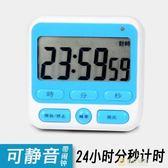 虧本促銷-廚房定時器提醒器學生學習靜音電子秒錶番茄鐘鬧鐘記時器倒計時器