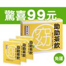 ❤驚喜99元免運❤助助茶飲輕巧盒~感受前...