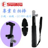 Swallow 專業型-S03線控自拍棒/可轉裝腳架底座/ 適用Gopro