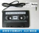 【妃航】 錄音帶 卡帶 轉 MP3 AU...