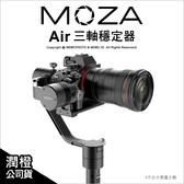 魔爪 Moza Air 三軸穩定器 附雙手持套件 承重3.2Kg 續航12小時 公司貨【送遙控器】 薪創數位