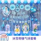 裝飾氣球冰雪生日佈置氣球套餐兒童主題場景寶寶女孩公主派對裝飾用品 快速出貨