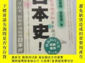 二手書博民逛書店史上最強硬首相親手操刀:日本史(激盪的百年史2010年2版1印罕