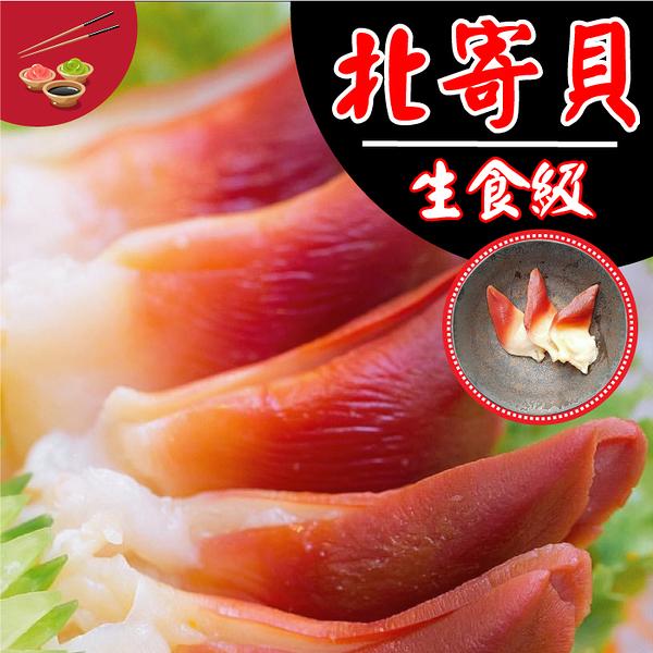 生食級北寄貝,200g±5%,口感Q脆搭配哇沙米美味無比