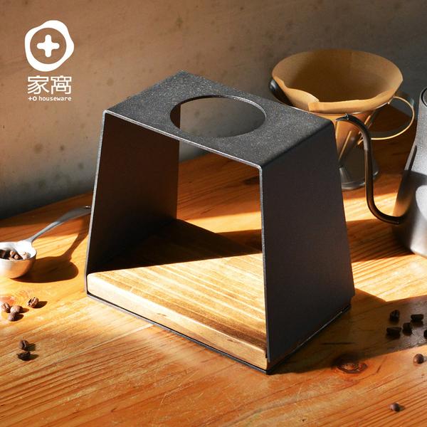 【+O家窩】悶蒸十五手工實木底座金屬手沖濾杯架(日式 咖啡 沖泡 金屬 木質 工業風)