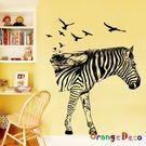 壁貼【橘果設計】斑馬 DIY組合壁貼 牆...