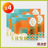 【SHINJI信吉】大甲鎮瀾宮媽祖 X 杏仁平安餅 4盒 平安禮盒組|保佑全家健康平安