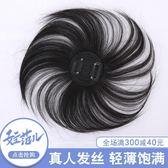 假髮 假髪片女頭頂補髪塊蓋自然無痕真髪髪片遮白髪髪量少蓬松墊髪增髪 至簡元素