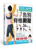 告別脊椎側彎:挺直脊椎、保持好姿勢,改善身體90%病痛