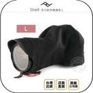 《飛翔無線3C》PEAK DESIGN Shell 多功能相機護套 L◉台灣公司貨◉防雨防塵◉保護套◉彈性布料