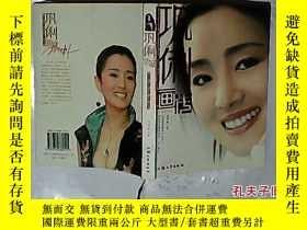 二手書博民逛書店罕見功利畫傳,Y19583 黃挺主編 汕頭大學出版社 出版200