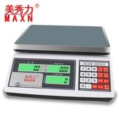 秤電子秤30kg高精度計數秤0.1g商用計數稱重精密電子稱只顯示公斤