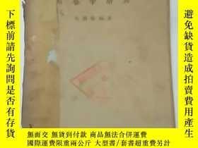 二手書博民逛書店罕見園藝學辭典Y376656 熊同論 新農企業股份有限公司出版