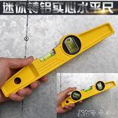 水平尺 迷你實心 帶磁鑄鋁 高精度測量平水尺 垂直靠尺YYJ 卡卡西