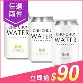 【任2件90】CHU-CHU WATER 啾啾氣泡水(單罐330ml) 蜂蜜/萊姆/藍莓 款式可選【小三美日】※禁空運
