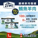 【毛麻吉寵物舖】ZiwiPeak巔峰 93%鮮肉無穀貓主食罐-鯖魚羊肉(85g一箱24罐) 貓罐頭