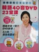 【書寶二手書T8/語言學習_OPU】學韓語超EASY!韓語40音DVD 23堂課!_劉京美授課