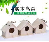 鸚鵡繁殖箱 鳥窩鸚鵡繁殖箱戶外鳥窩鳥籠牡丹虎皮鸚鵡窩保暖實木制鳥巢房走心小賣場