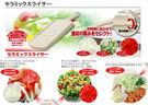 日本京瓷KYOCERA陶瓷沙拉刨刀削菜刀 CSN-182WHP通販屋