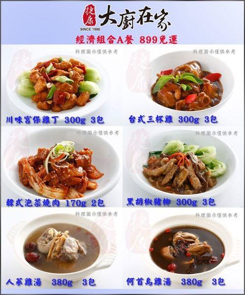 【捷康大廚在家】經濟組合A餐 ~ 免運,方便快速,加熱即食,美味,冷凍食品,調理包,料理包。