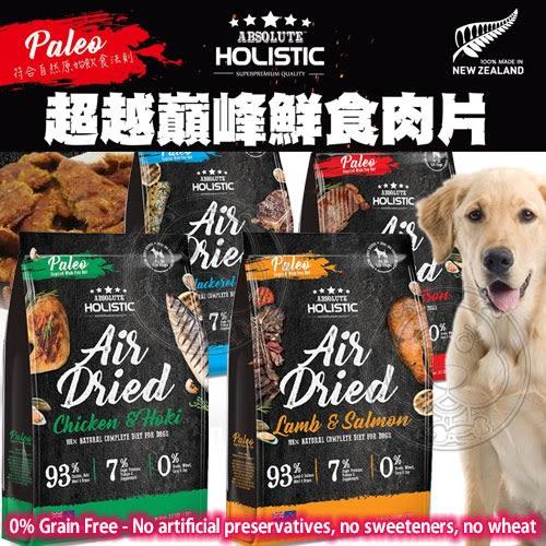 【zoo寵物商城】ABSOLUTE HOLISIC超越巔峰》鮮食肉片飼料狗糧-1kg