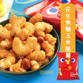 日本 現貨 東鳩 Tohato 花生焦糖玉米脆果 (單包) 21g 餅乾 零食【即期9/24可接受再下單】