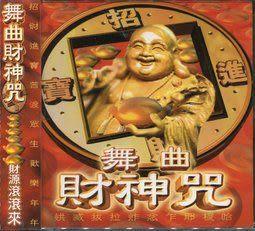 舞曲財神咒 CD (音樂影片購)