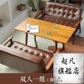 洽談桌椅 奶茶店桌椅組合甜品咖啡西餐廳卡座簡約休閒辦公室休息區洽談沙發-快速出貨