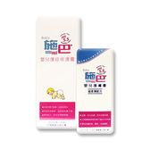 Sebamed 施巴 5.5嬰兒護疹修護膏100ml贈嬰兒護膚膏10ml[衛立兒生活館]