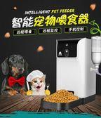 寵物自動餵食器狗狗糧貓糧智慧監控定時投食器貓咪用品    汪喵百貨