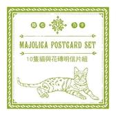 10隻貓與花磚明信片組【捲毛力卡QUEMOLICA】