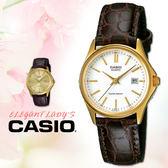 CASIO手錶專賣店 卡西歐  LTP-1183Q-7A 女錶 指針錶 真皮錶帶 強力防刮礦物玻璃 日期顯示