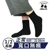 寬口無痕休閒襪 長襪 短襪 細針 台灣製 不起球 保持血液循環通暢【CT0050】綾羅綢緞