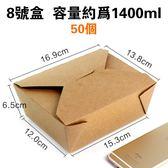加厚牛皮紙餐盒壹次性紙盒打包盒長方形飯盒外賣快餐盒沙拉便當盒 8號盒100個