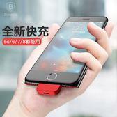 蘋果6充電寶iphone7plus背夾電池七手機殼6s超薄8專用5s便攜p  HM  居家物語