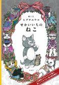 Higuchi Yuko插畫繪本手冊:世界第一的貓