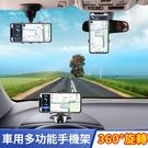 車用儀表板旋轉手機支架 車架/手機座/手...