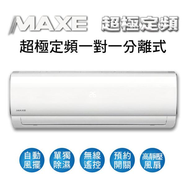 【YUDA悠達集團】MAXE萬士益超極定頻一對一分離式冷氣MAS-22M/MAS-28M 東元/冰點/三洋/暖氣