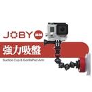 【JB38】現貨 強力吸盤金剛爪臂 JOBY 手臂 Gopro 三腳架 強力吸盤攝影固定鎖臂 可參考 JB37 屮Z5