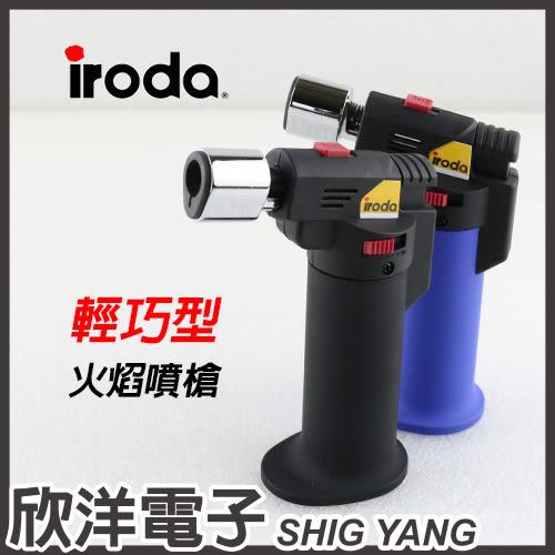 iroda 愛烙達 輕巧型火焰噴槍 (PT-105) 商品顏色隨機出貨 #實驗室、露營烤肉、燒焊、家庭用#