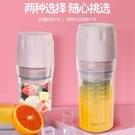 迷你榨汁機家用水果小型便攜式充電榨汁杯電動炸果汁杯學生 韓美e站
