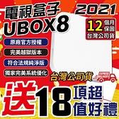 大方送 送多項贈品 安博盒子 PRO MAX UBOX8 台灣公司貨 獨家VIP終極越獄 電視盒 保固一年