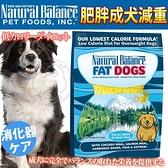 四個工作天出貨除了缺貨》NB》肥胖成犬減重調理配方犬糧-14lb/6.3kg