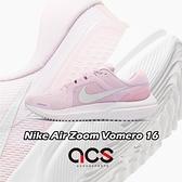 Nike 慢跑鞋 Wmns Air Zoom Vomero 16 粉紅 白 路跑 女鞋 【ACS】 DA7698-600