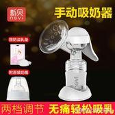 新貝手動吸奶器吸力大孕產婦吸乳器靜音擠奶器產後拔奶器8610 全館免運
