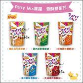 Party Mix喜躍〔香酥餅系列,5種口味,60g〕