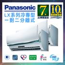 ✿國際Panasonic✿變頻一對二冷專冷氣 CS-LX22BA2+CS-LX40BA2/CU-2J52BCA2(含基本安裝+舊機回收)