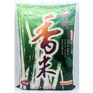 霧峰農會霧峰香米9kg(CNS2等米)【...
