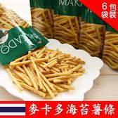 泰國 MAKADO 麥卡多 海苔薯條 (6包/袋) 薯條 團購 美食 泰式薯條 餅乾 全素