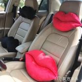 汽車頭枕汽車頭枕護頸枕卡通一對創意車內抱枕靠枕可愛車用枕頭個性車 麥吉良品